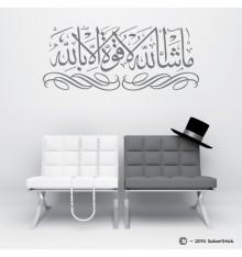 """Sticker """"Mâ shâ Allâh  lâ qouwwata illâ billâh"""" avec volute"""