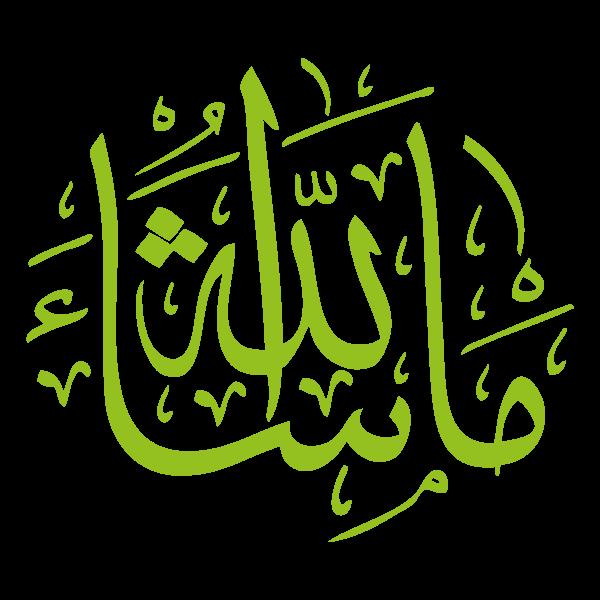 "Souvent Sticker ""Mâ shâ Allâh"" IM64"