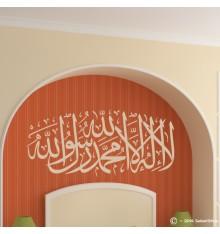 """Sticker """"Lâ ilâha illâ Allâh""""3"""