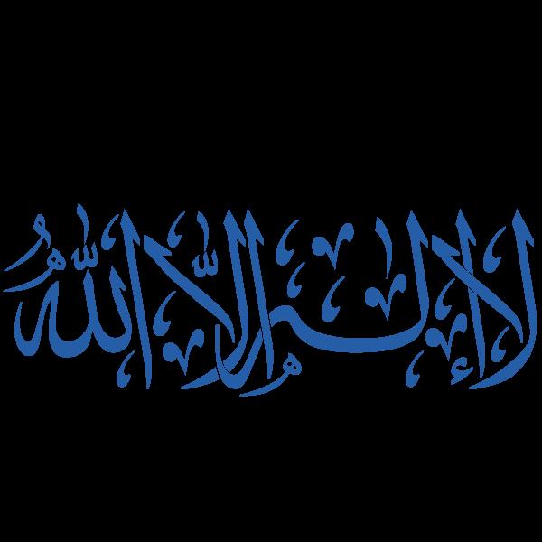Très Sticker Lâ ilâha illâ Allâh GI84