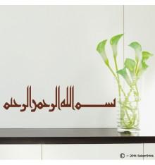 """Sticker """"Bismillah"""" 3"""