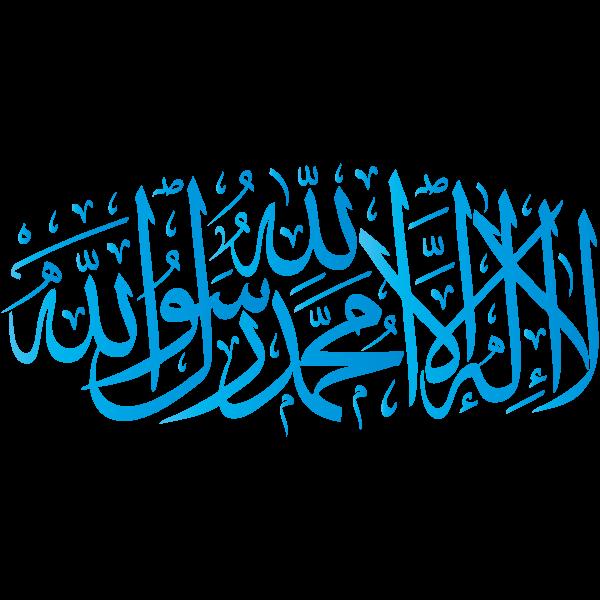 """Très Sticker """"Lâ ilâha illâ Allâh"""" GI84"""