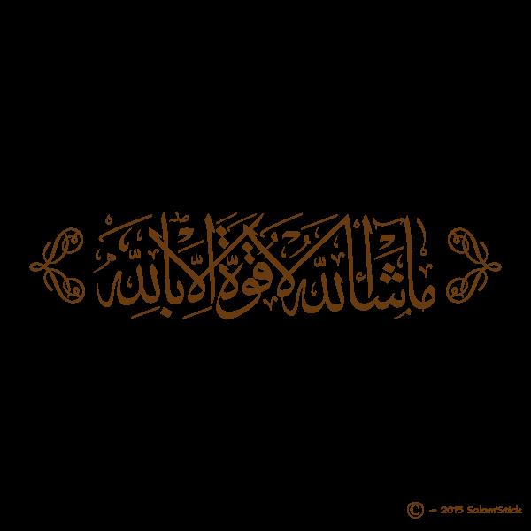 Souvent Sticker MashaAllah la qouwwata illa billah IM64