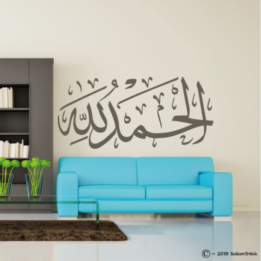"Sticker ""AL HAMDOULILLAH"" 3"