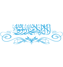 "Sticker ""Shahadah"" avec ornement"