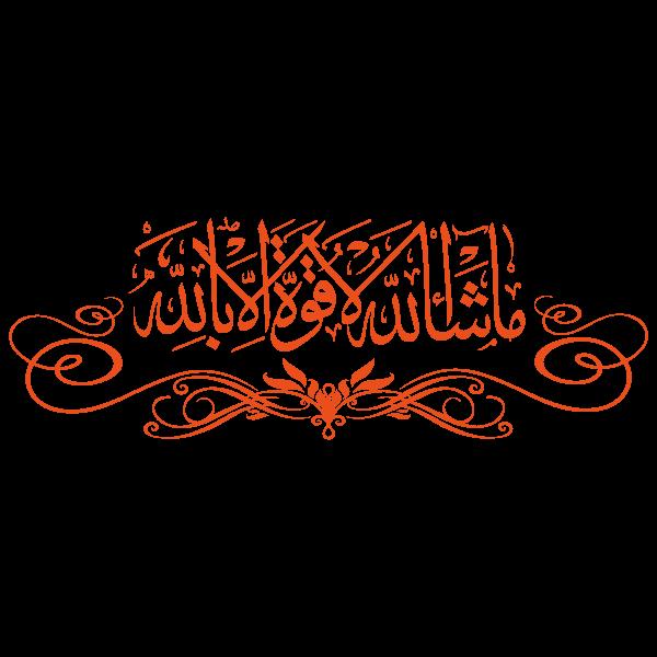 Bien connu Sticker Mâ shâ Allâh lâ qouwwata illâ billâh avec son ornement AQ02