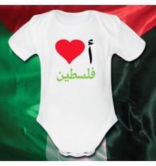 Body personnalisé J'aime la palestine !