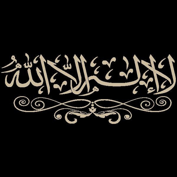 """Super Sticker """"Lâ ilâha illâ Allâh"""" avec ornement - Salam'Stick RV06"""