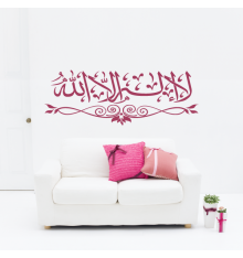 "Sticker ""Lâ ilâha illâ Allâh"" avec ornement floral"