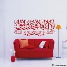 Sticker Lâ ilâha illâ Allâh Muhammadan rassoûlouh Allah avec ornement