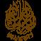 """Sticker """"Bismillâh Mâ shâ Allâh  lâ qouwwata illâ billâh"""""""