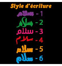 Sticker texte personnalisé Arabe Style 1