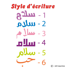 Sticker texte personnalisé Arabe Style 2