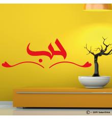 Sticker texte personnalisé arabe swirl Style 3