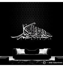 """Sticker """"Allâh nous suffit, Il est notre Meilleur Garant"""""""
