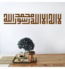 Sticker Lâ ilâha illâ Allâh Muhammad Rassoul Allah
