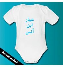 Body personnalisé Ibn/Bint arabe