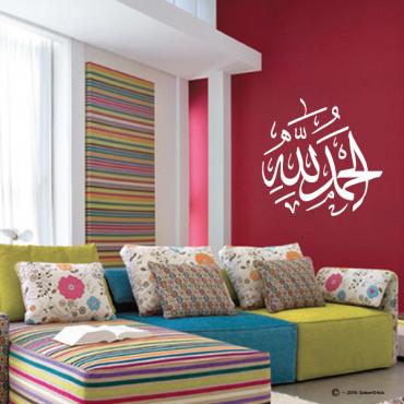 "Sticker ""Al Hamdoulillah"" 2"